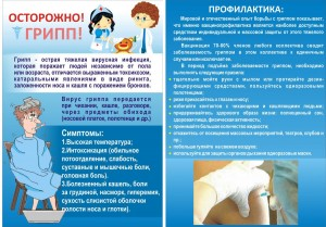 gripp_pamyatka