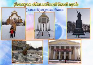 белгород прокопов