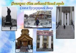 город Бузулукина