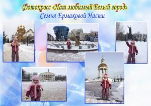 город Ермакова