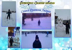 зимние забавы Дуганов