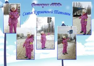 пдд Курмачева