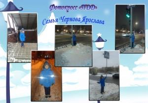 пдд Чернов