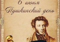 миниатюра к пушкину